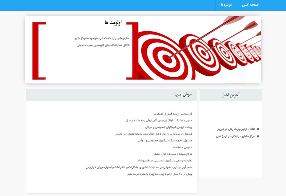 وب سایت امین دوستی