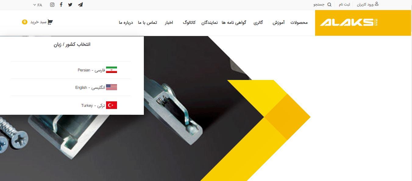 کارخانه تولید یراق آلات آلاکس ایران