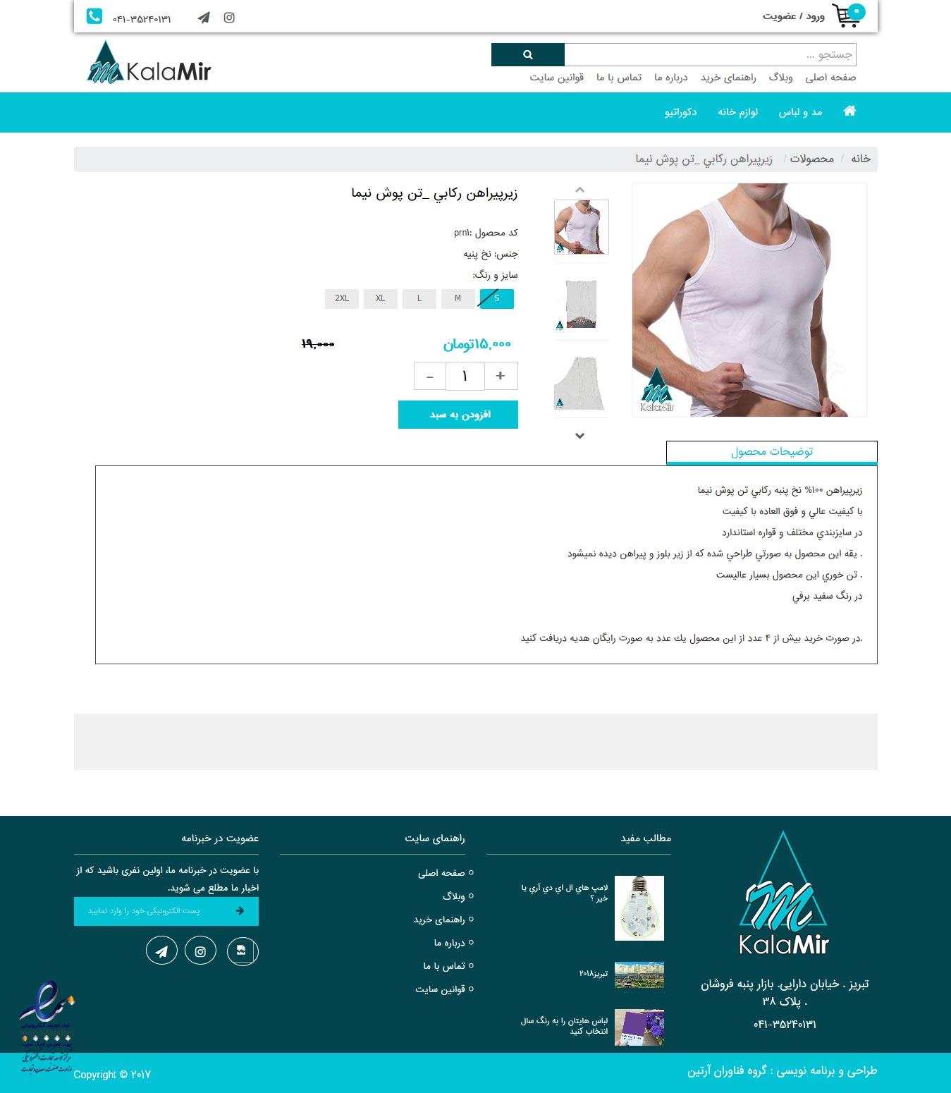 فروشگاه اینترنتی کالامیر