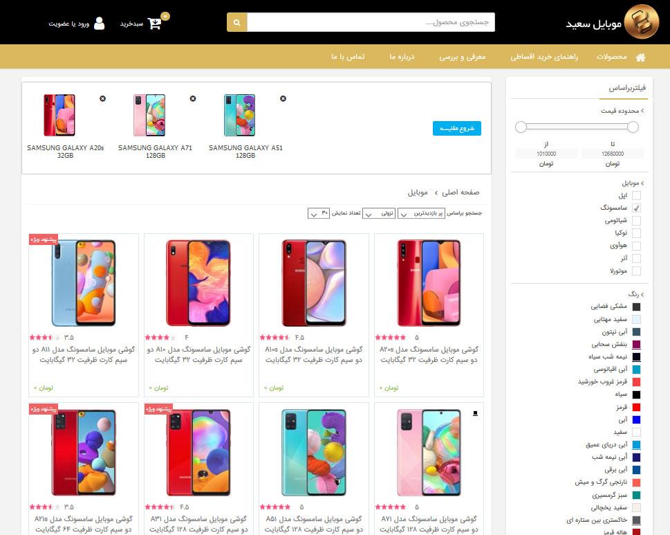 سایت فروشگاهی موبایل سعید