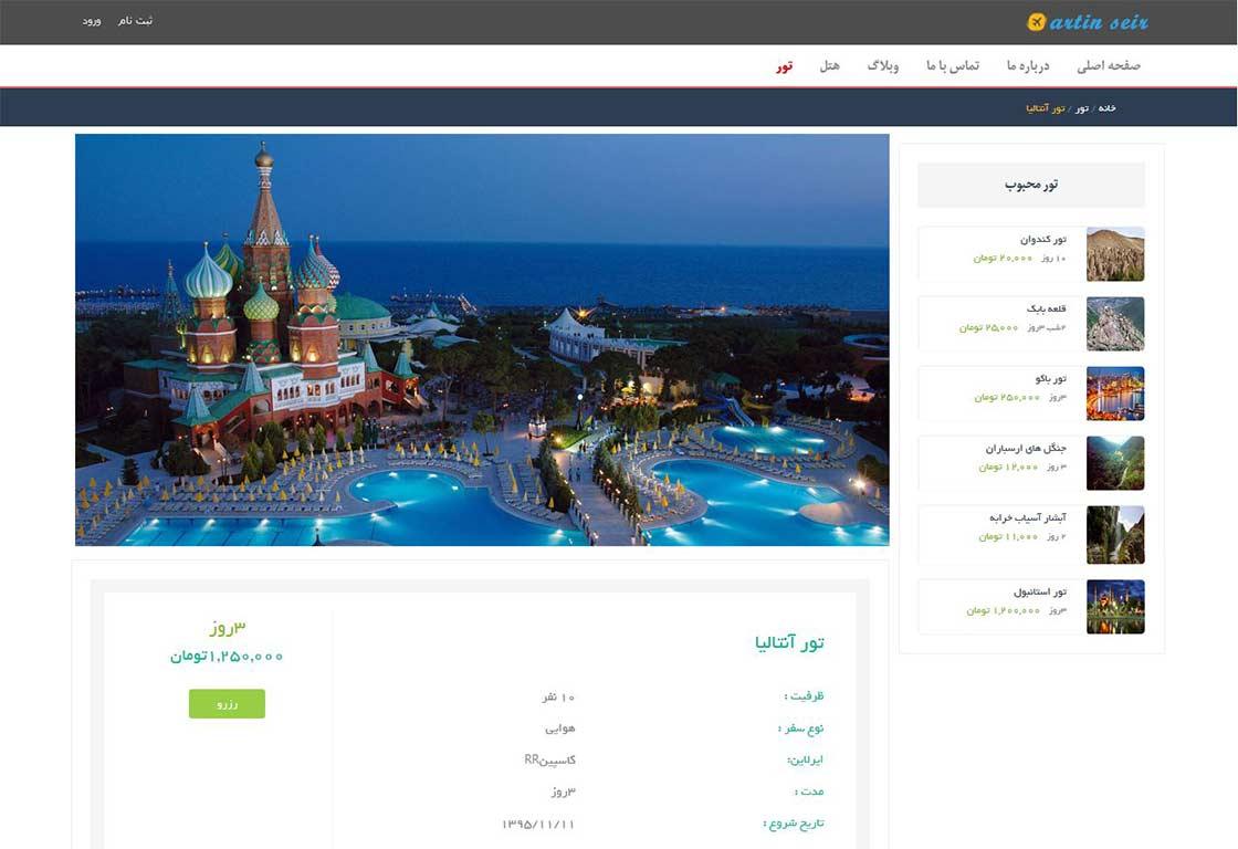 تور و هتل  آژانس های مسافرتی ( گلدیس پرواز )